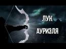 Skyrim АРТЕФАКТ ЛУК Ауриэля и УНИКАЛЬНАЯ ДРЕВНЯЯ ФАЛМЕРСКАЯ БРОНЯ