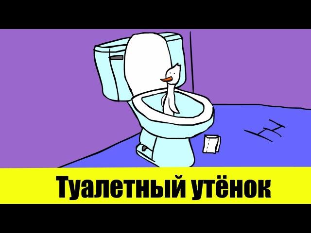 Туалетный утёнок Мультик