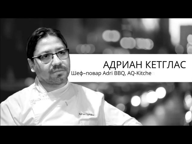 Адриан Кетглас - шеф-повар московских ресторанов Adri BBQ, AQ-Kitchen и Grand Cru