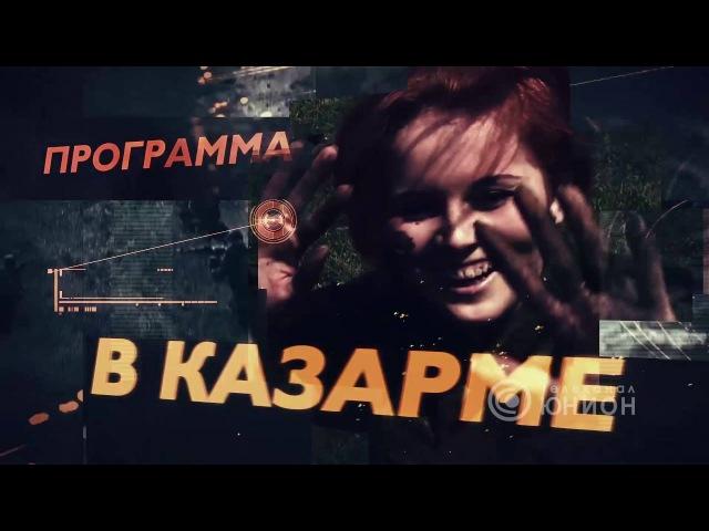 В казарме ПВО ДНР Выпуск №3, 18.08.2016