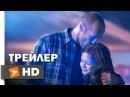 Последний Рубеж. Официальный Трейлер
