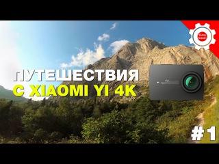 ПУТЕШЕСТВИЯ С XIAOMI YI 4K - #1 г.ФИШТ