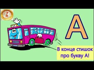Весёлая Говорящая Азбука Буква А Стишки про буквы для самых маленьких Учим новые слова
