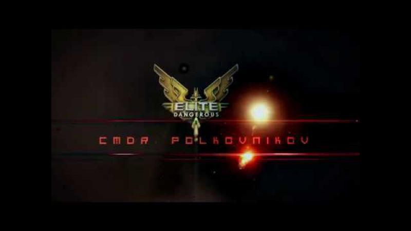 Elite:Dangerous CMDR.Polkovnikov (Intro)