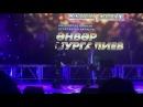 Радик Юльякшин (Elvin Grey) на концерте у Анвара Нургалиева
