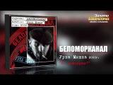 Беломорканал - А...поворуем (Audio)