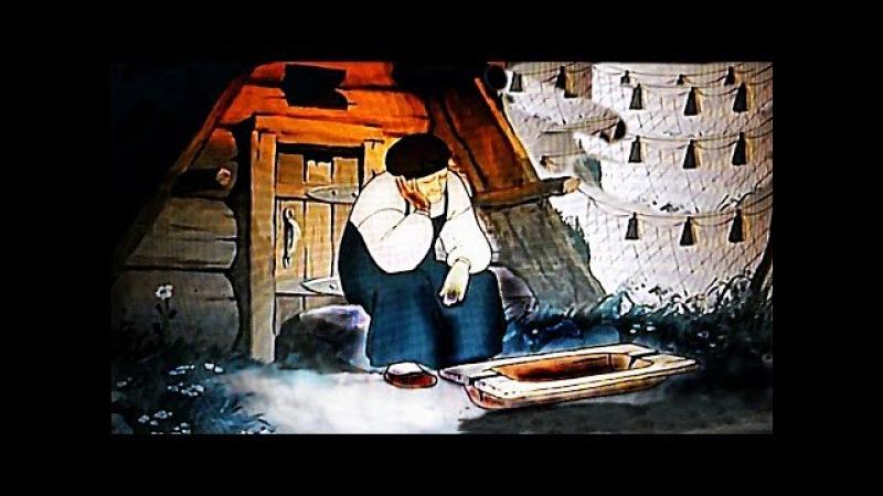 Полный фильм Сказка о рыбаке и рыбке А С Пушкин