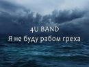 4U BAND Я не буду рабом греха [КАРАОКЕ] христианские песни ПРОСЛАВЛЕНИЕ