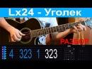Lх24 - Уголек. Разбор на гитаре с табами