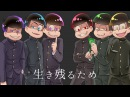 【おそ松さん】チ/ュル/リラ・チ/ュル/リ/ラ・ダ/ッ/ダッ/ダ!【合松】720p