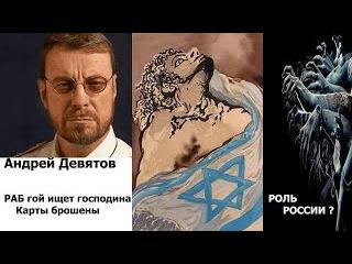 Раб гой ищет господина Карты брошены Роль России