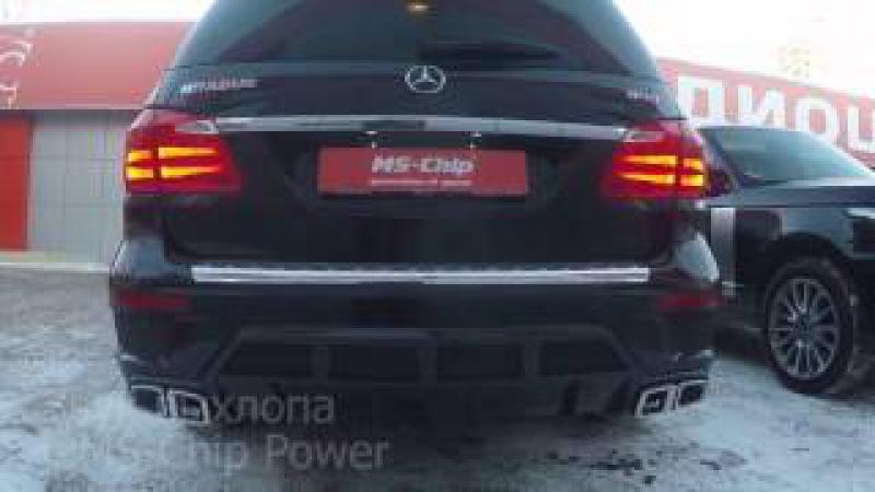 АвтоАудиоЦентр Екатеринбург. MS Chip Power. Тюнинг выхлопной системы Mercedes GL.