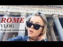 ROME VLOG Римские каникулы 3 дня в Риме и день в Милане советы туристу в Риме
