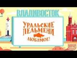 Уральские Пельмени. Любимое – Владивосток