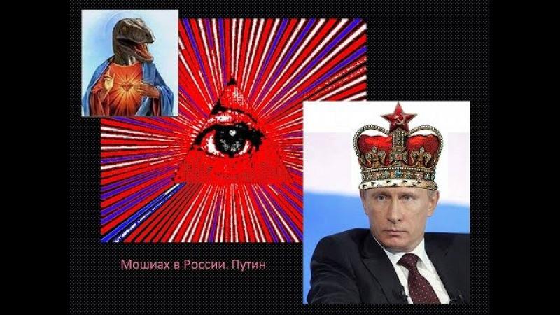 Восшествие Мошиаха. Хасид Путин