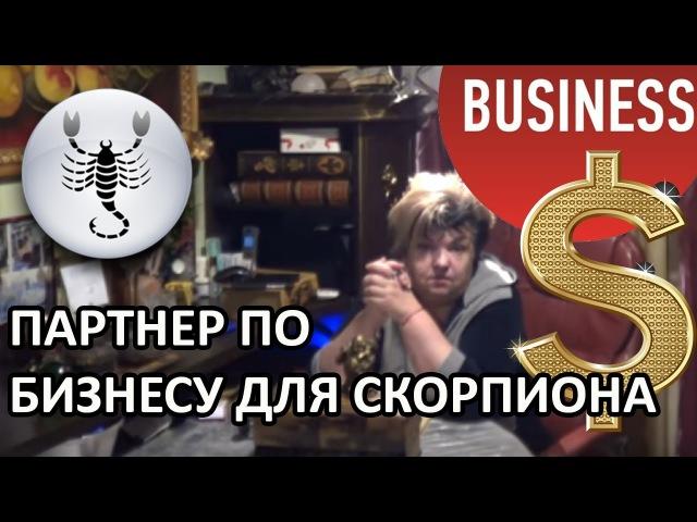 Партнеры Скорпиона По Бизнесу . Бизнес гороскоп