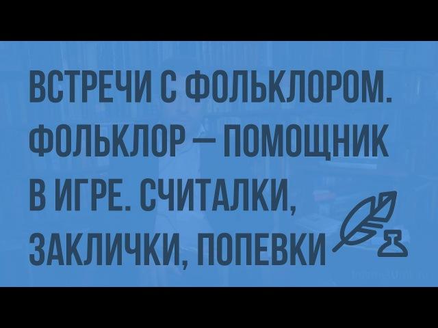 Литература 5 Архангельский А Н Встречи с фольклором Фольклор помощник в игре