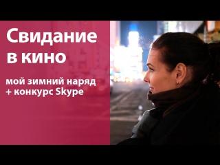 Свидание в кино: мой зимний наряд конкурс Skype!