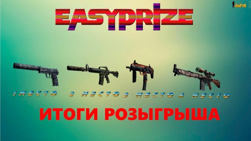 Итоги розыгрыша от EasyPrize