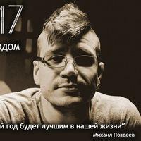 Михаил Поздеев