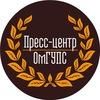 Пресс-центр ОмГУПС