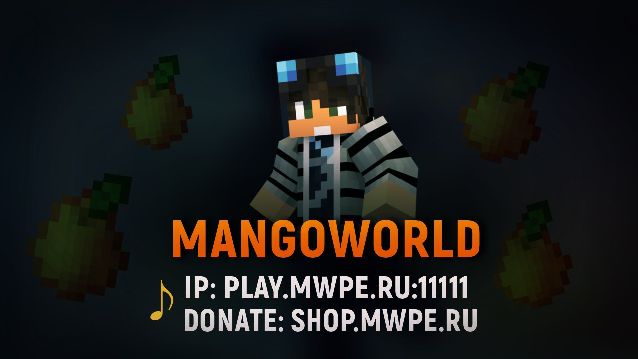 Сервер MangoWorld