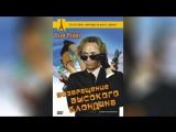 Возвращение высокого блондина (1974) Le retour du grand blond