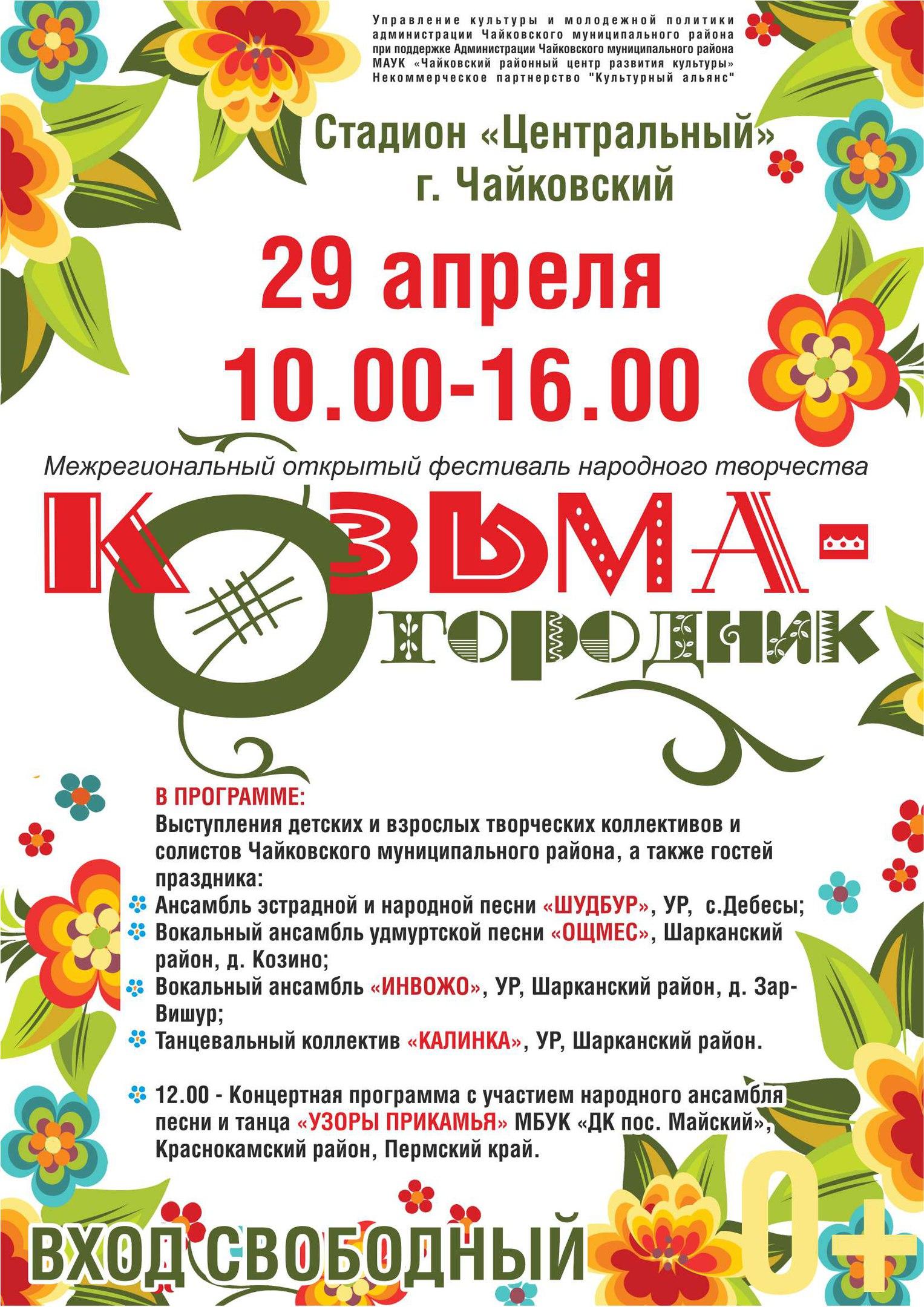 афиша, ярмарка, Чайковский, 2017 год