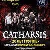 CATHARSIS |22 апреля | Воронеж | клуб STATION MI