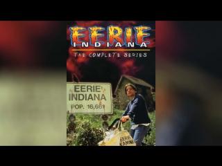 Город сверхъестественного. Индиана (1991