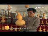Бутылочная тыква Хулу как объект художественного промысла Шан Дэ Ишу - пирография (выжигание рисунка) Лао Хуа и резь