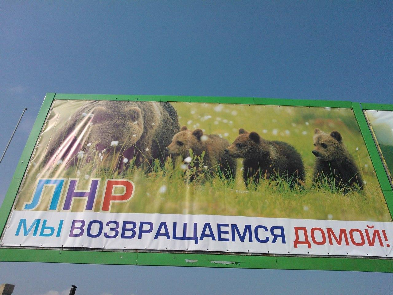 Плакат в Луганске