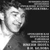 Библиотека имени поэта В.И. Белова