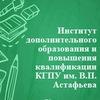 Повышение Квалификации. Красноярск