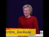 Танцы Хилари и Трамп