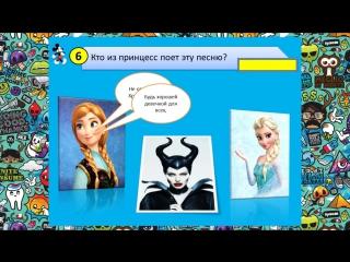 Тест- Проверь насколько хорошо ты знаешь Дисней мультфильмы