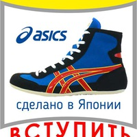 asics_wrestling