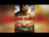 Храбрые сердца Морские обезьяны (2012)  Brave Hearts Umizaru