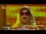 МИРАЖ (Наталия Гулькина и Маргарита Суханкина) - Просто мираж (2008 Суперстар)