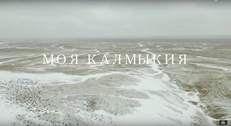 Душа Калмыкии – в людях