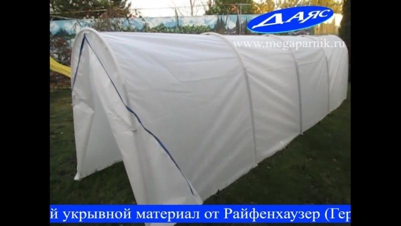 Парник ДАЯС ЛЮКС 5,6м