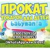 Прокат детских товаров Анапа коляски/ кроватки