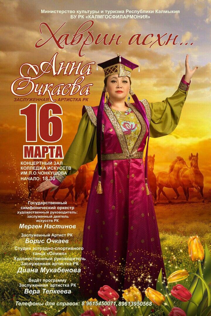 Концерт Анны Очкаевой