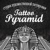 "Татуировка в Сочи ""Tattoo-Pyramid"". Тату салон."