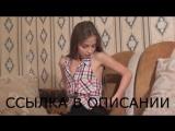 Маша Бабко порно (ЦП) Трахнул одноклассницу 16 лет (домашнее порно секс молодые сестру дп цп ебля дома