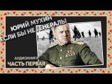 Юрий Мухин - Если бы не генералы-1