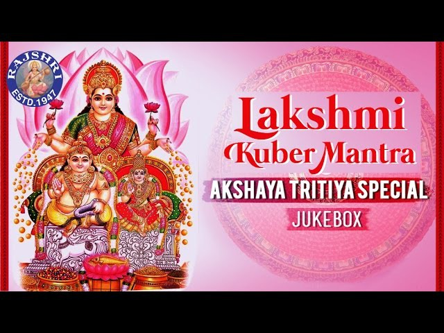 AKSHAYA TRITIYA SPECIAL Kuber Lakshmi Mantras Mantra To Attract Money अक्षय तृतीया स्पेशल