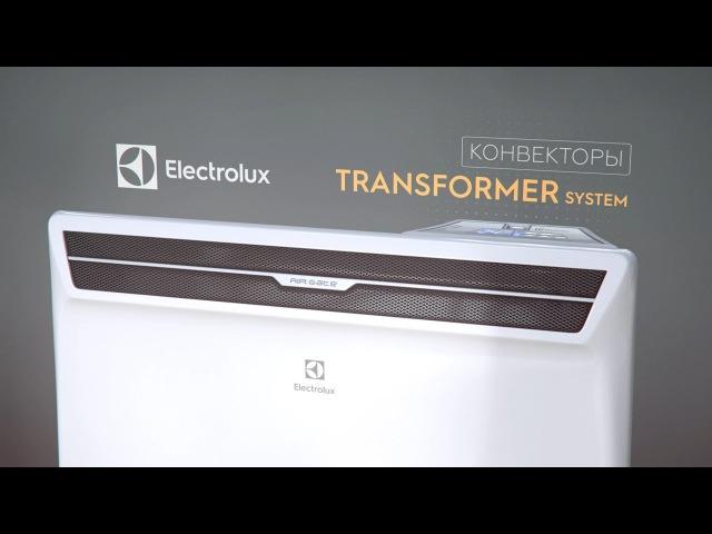 Конвектор-трансформер Electrolux. Новая концепция