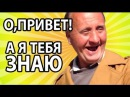 Skapcha Play ✯ О привет! А я тебя знаю.