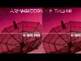 Христианская Музыка Armageddon - В тишине Христианские песни